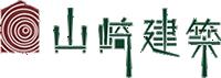 山崎建築 | 静岡県の新築・注文住宅・リフォーム・古民家リノベーション