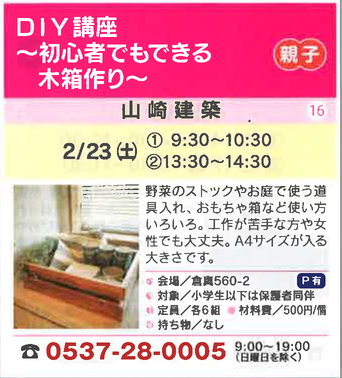 第13回掛川まちゼミ DIY講座~初心者でもできる木箱作り~