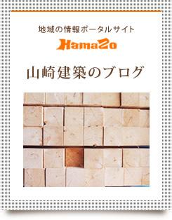 山崎建築のブログ「はまぞう」