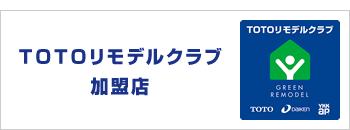 TOTOリモデルクラブ店
