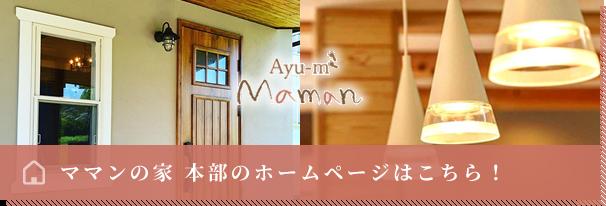 ママンの家 本部のホームページはこちら!